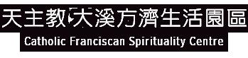 天主教大溪方濟生活園區 Logo